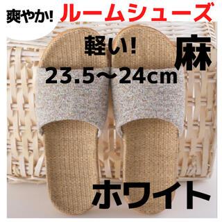 【麻素材】23.5白 ルームシューズ スリッパ サンダル 部屋履き物 春夏秋