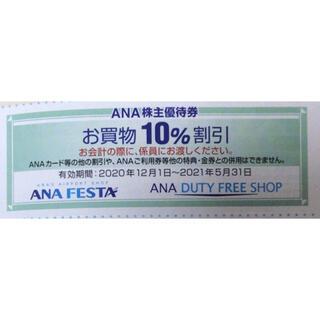 エーエヌエー(ゼンニッポンクウユ)(ANA(全日本空輸))のANA FESTA&ANA DUTY FREE SHOP 10%割引券①(ショッピング)