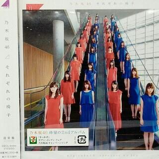 ノギザカフォーティーシックス(乃木坂46)のそれぞれの椅子 S(ポップス/ロック(邦楽))