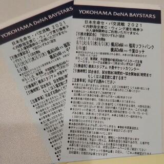 ヨコハマディーエヌエーベイスターズ(横浜DeNAベイスターズ)の横浜DeNAベイスターズ ペアチケット  2021(野球)