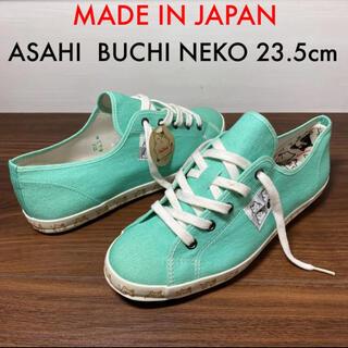 アサヒ(アサヒ)の日本製 ASAHI アサヒ キャンバス スニーカー こねこらんど 23.5(スニーカー)