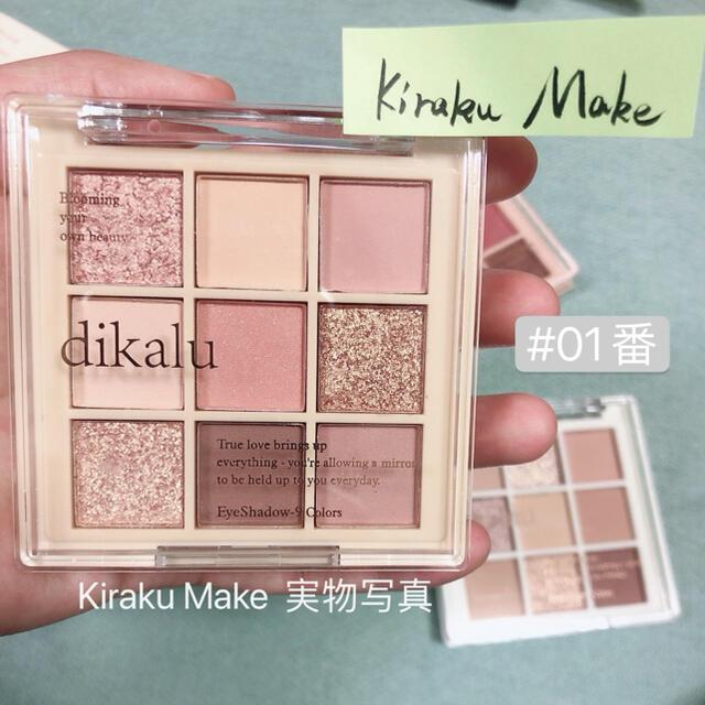 dikalu ミルクラテ アイシャドウパレット メラ 01番 コスメ/美容のベースメイク/化粧品(アイシャドウ)の商品写真