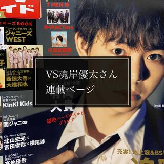ジャニーズ(Johnny's)のTVガイド 岸優太さん 切り抜き(アート/エンタメ/ホビー)