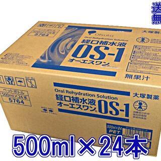 オオツカセイヤク(大塚製薬)のOS-1オーエスワン 経口補水液500ml×24本(ミネラルウォーター)