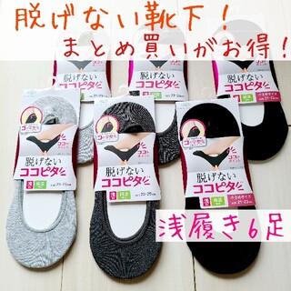 【新品 匿名配送】脱げない靴下 ココピタ パンプスソックス フットカバー 6足