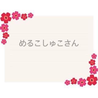 めるこしゅこさん専用(車外アクセサリ)