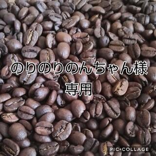 のりのりのんちゃん様専用(コーヒー)