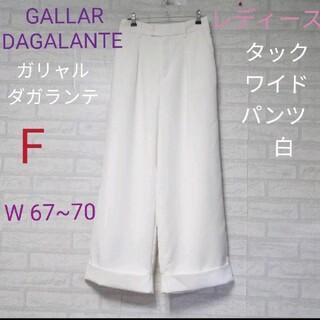 GALLARDA GALANTE - GALLARDAGALANTE (ガリャルダガランテ) タックワイドパンツ