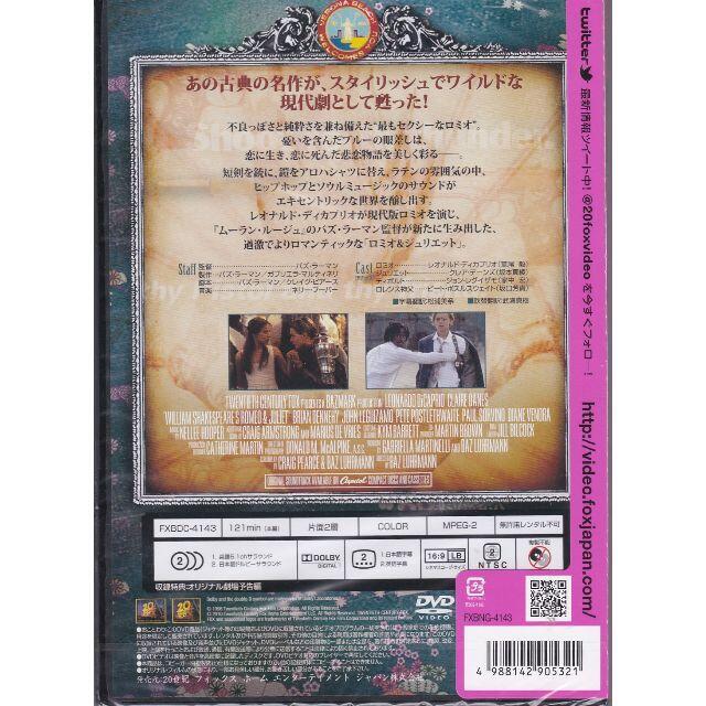 タイタニック 2枚組 ロミオ&ジュリエット DVD 新品未開封 送料無料 エンタメ/ホビーのDVD/ブルーレイ(キッズ/ファミリー)の商品写真