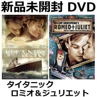タイタニック 2枚組 ロミオ&ジュリエット DVD 新品未開封 送料無料