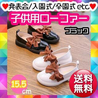 子供用 パンプス ローファー フォーマルシューズ 革靴 26サイズ(ローファー)