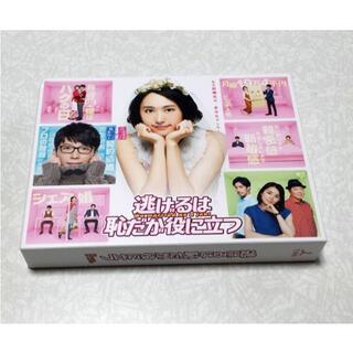 美品 逃げるは恥だが役に立つ DVD-BOX 新垣結衣  星野源 BOOK付(TVドラマ)