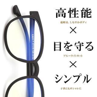 ○ブルーライトカット メガネ 超柔軟 14グラム 子供用 キッズ(サングラス)