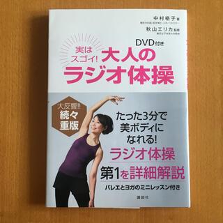 大人のラジオ体操 DVD(スポーツ/フィットネス)
