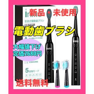 電動歯ブラシ 音波歯ブラシ 歯ブラシ 電動 ソニック ブラック (歯ブラシ/歯みがき用品)