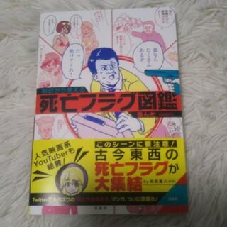 タカラジマシャ(宝島社)の明日から使える死亡フラグ図鑑(その他)