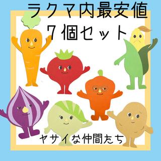 ハーフバースデー キューピー キューピーハーフ 野菜 画用紙 ハンドメイド 飾り(その他)