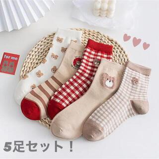 おすすめ! くまちゃんソックス5足組 かわいい 靴下 ガーリー 韓国 通学