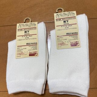 ムジルシリョウヒン(MUJI (無印良品))の無印良品☆2サイズ靴下(靴下/タイツ)