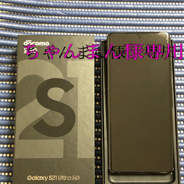 Galaxy(ギャラクシー)の【新品、未使用】GALAXY s21 ultra スマホ/家電/カメラのスマートフォン/携帯電話(スマートフォン本体)の商品写真