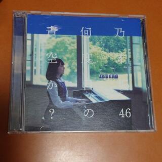 ノギザカフォーティーシックス(乃木坂46)の何度目の青空か?(Type A) 乃木坂46(ポップス/ロック(邦楽))