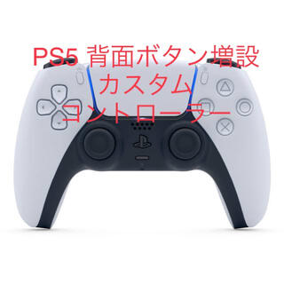 プレイステーション(PlayStation)のPS5 デュアルセンス背面ボタン増設カスタムコントローラー(その他)