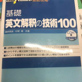 値下げ承ります 基礎英文解釈の技術100 新装改訂版 (その他)