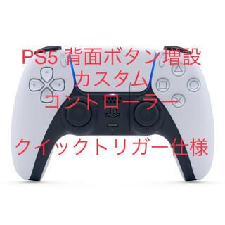 プレイステーション(PlayStation)のPS5 デュアルセンス背面ボタン増設クイックトリガーカスタム仕様(その他)