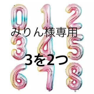 みりん様専用 3を2つ レインボー 40㎝ 数字バルーン(その他)