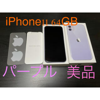 Apple - iPhone11本体64GBパープル SIMフリー