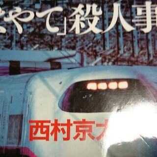 東北新幹線「はやて」殺人事件 長編推理小説(その他)