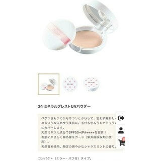ニジュウヨンエイチコスメ(24h cosme)の24hコスメ  24 ミネラルプレストUVパウダー  ☆ Pシャイニー ☆(フェイスパウダー)