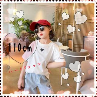 【110cm】送料込み♡ハートTシャツ ホワイト 白 可愛い女の子服 新品(Tシャツ/カットソー)