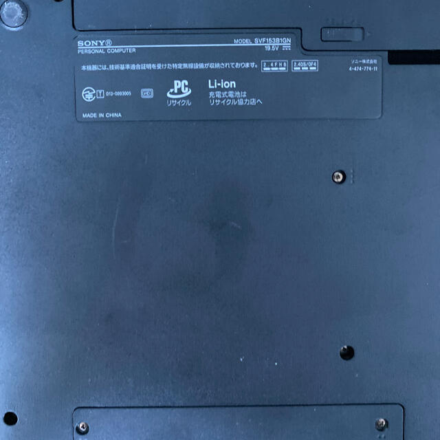 SONY(ソニー)の(美品)Sonyvaio ノートパソコンi7タッチスクリーン スマホ/家電/カメラのPC/タブレット(ノートPC)の商品写真