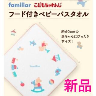 familiar - フード付き ベビーバスタオル 新品 未使用 バスタオル 赤ちゃん 湯上がりタオル
