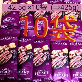 【10袋】サハレ メープルピーカン   ナッツ くるみ ドライフルーツ(菓子/デザート)