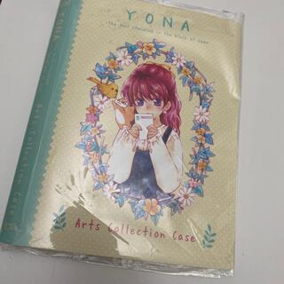 ハクセンシャ(白泉社)の暁のヨナ 花とゆめ付録 アートコレクションケース(少女漫画)