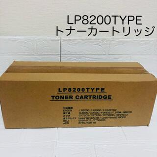 エプソン(EPSON)のEPSON LP8200TYPE トナーカートリッジ 汎用品(オフィス用品一般)