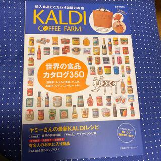 カルディ(KALDI)のKALDI 世界の食品カタログ350(料理/グルメ)