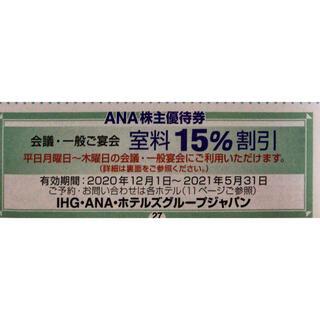 エーエヌエー(ゼンニッポンクウユ)(ANA(全日本空輸))のIHG・ANAホテルズグループ 宴会場・会議室の室料15%割引券 1枚(その他)
