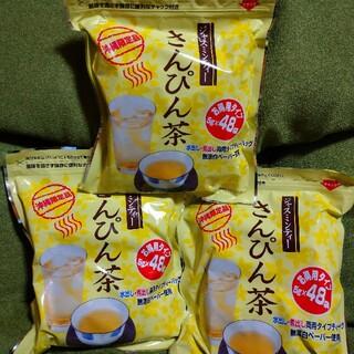 さんぴん茶 ティーパック 48パック × 3袋(茶)