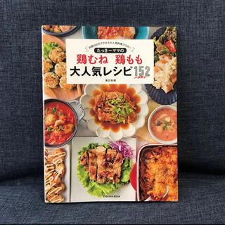 たっきーママの鶏むね 鶏もも 大人気レシピ152(料理/グルメ)