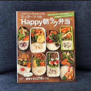 たっきーママの*Happy朝ラク弁当*(料理/グルメ)