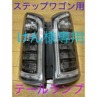 ホンダ - ステップワゴンクールスピリッツRK2 純正テールランプ