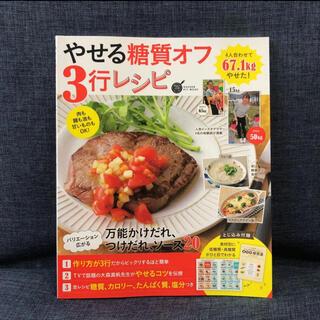 やせる糖質オフ3行レシピ(料理/グルメ)