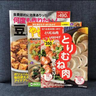 やせる!100円レシピ300  他 料理本3冊セット(料理/グルメ)