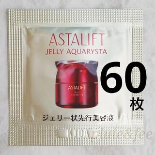 ASTALIFT - アスタリフト ジェリー 60パウチ 最新 ジェリーアクアリスタ 美容液