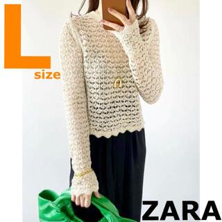 ZARA - 【ZARA】ザラ L オープンニットセーター クロシェ編み