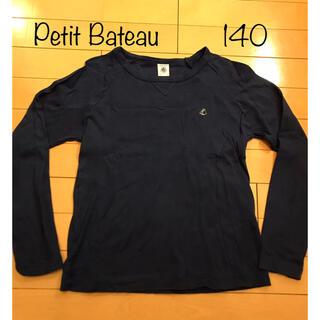 プチバトー(PETIT BATEAU)のプチバトー ネイビー 長袖Tシャツ カットソー 140(Tシャツ/カットソー)