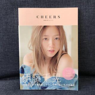 伊藤千晃フォトブック CHEERS(女性タレント)